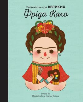 Фріда Кало. Маленьким про великих - фото книги