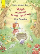 Фріда, маленька лісова чаклунка - фото обкладинки книги