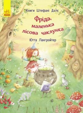Фріда, маленька лісова чаклунка - фото книги