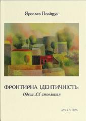 Фронтирна ідентичність: Одеса ХХ століття - фото обкладинки книги