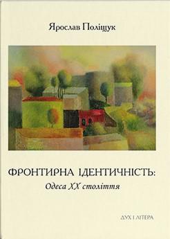 Фронтирна ідентичність: Одеса ХХ століття - фото книги