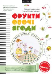 Фрукти овочі ягоди (укр. та анг. мовами) - фото обкладинки книги