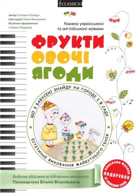 Фрукти овочі ягоди (укр. та анг. мовами) - фото книги