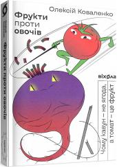 Фрукти проти овочів - фото обкладинки книги