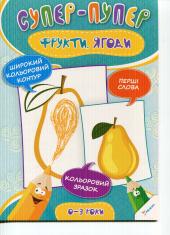 Фрукти, ягоди - фото обкладинки книги