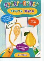 Книга Фрукти, ягоди