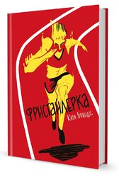 Фристайлерка - фото обкладинки книги