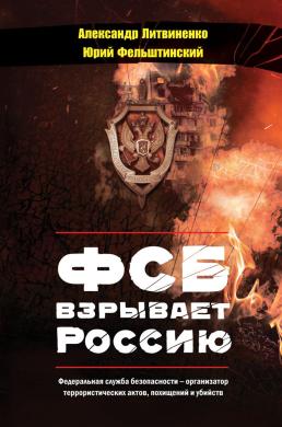 ФСБ взрывает Россию - фото книги
