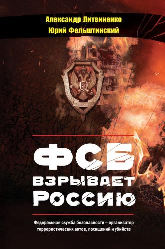 Книга ФСБ взрывает Россию