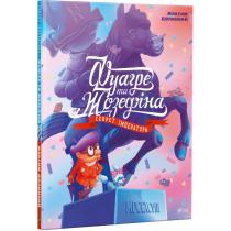 Книга Фуагре та Жозефина