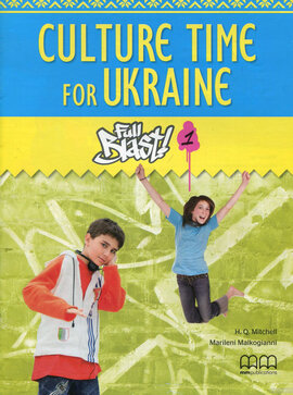 Full Blast! 1 Culture Time for Ukraine - фото книги