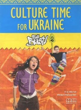 Full Blast! 2 Culture Time for Ukraine - фото книги