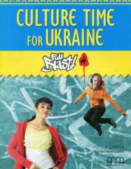 Full Blast! 4 Culture time for Ukraine - фото книги