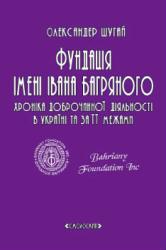 Фундація імені Івана Багряного. Хроніка доброчинної діяльності в Україні та за її межами - фото обкладинки книги