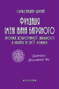 Фундація імені Івана Багряного. Хроніка доброчинної діяльності в Україні та за її межами - фото книги