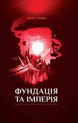 Фундація та Імперія. Книга 2 - фото обкладинки книги