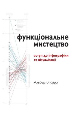 Функціональне мистецтво: вступ до інфографіки та візуалізації - фото книги