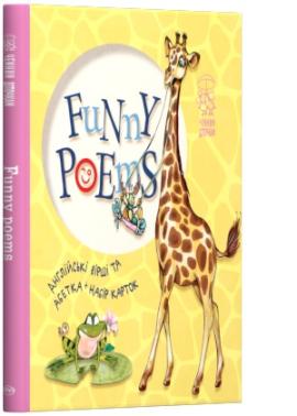 Funny poems - фото книги
