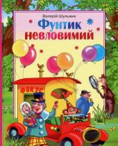 Фунтик невловимий - фото обкладинки книги