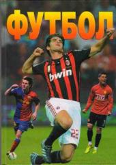 Футбол - фото обкладинки книги