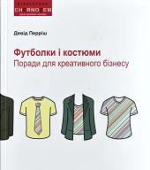 Футболки і костюми. Поради для креативного бізнесу - фото обкладинки книги