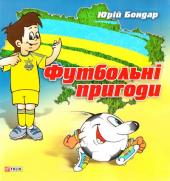 Футбольнi пригоди - фото обкладинки книги