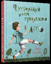 Футбольний матч тривалістю в літо - фото обкладинки книги