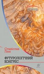 Футурологічний конгрес - фото обкладинки книги