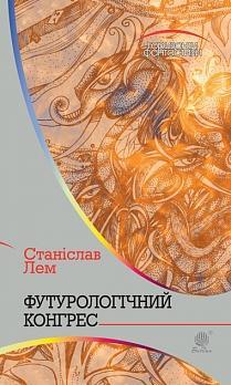 Футурологічний конгрес - фото книги