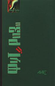 Футуризм - фото книги