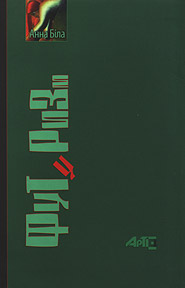Книга Футуризм