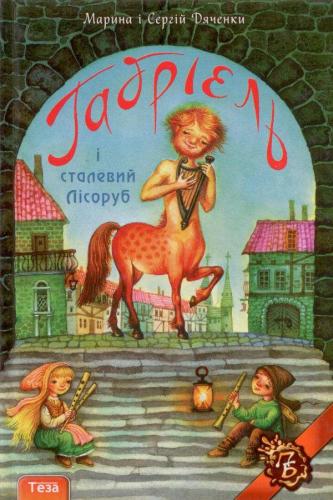 Книга Габрієль і Сталевий Лісоруб