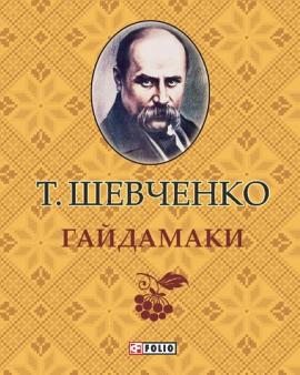 Книга Гайдамаки