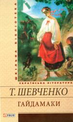 Гайдамаки. ШБ - фото обкладинки книги