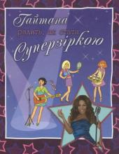 Гайтана радить, як стати зіркою - Л. Борсук - фото обкладинки книги