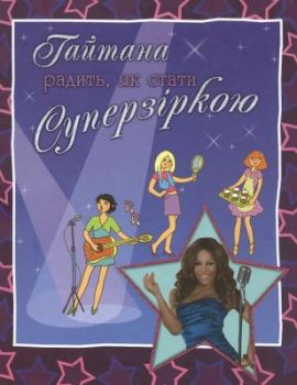 Гайтана радить, як стати зіркою - Л. Борсук - фото книги
