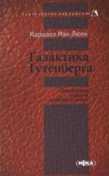 Галактика Ґутенберга - фото обкладинки книги