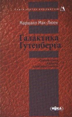 Книга Галактика Ґутенберга