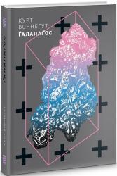 Ґалапаґос - фото обкладинки книги