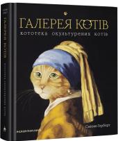 Галерея котів - фото обкладинки книги
