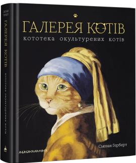 Галерея котів - фото книги