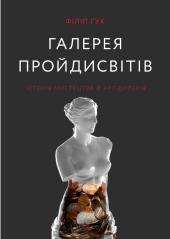 Галерея пройдисвітів. Історія мистецтва й арт-дилерів - фото обкладинки книги
