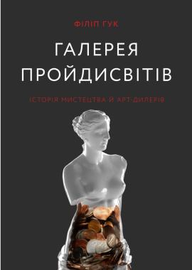 Галерея пройдисвітів. Історія мистецтва й арт-дилерів - фото книги
