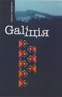Книга Ґаліція