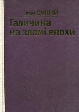 Галичина на зламі епохи - фото книги