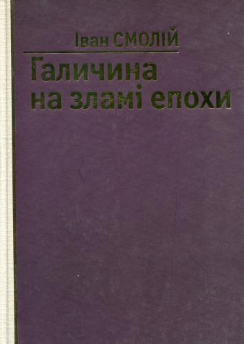 Книга Галичина на зламі епохи