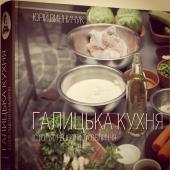 Галицька кухня - фото обкладинки книги