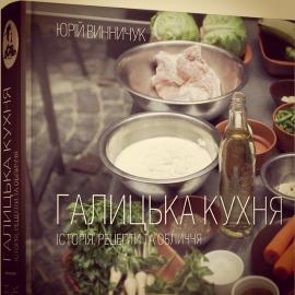 Галицька кухня - фото книги
