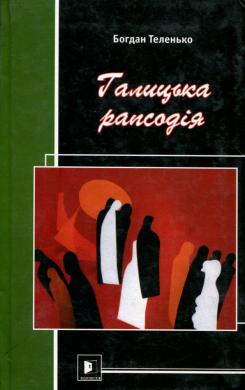 Галицька рапсодія - фото книги
