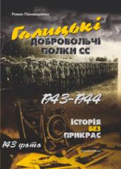 Галицькі добровольчі полки СС. 1943-1944 - фото обкладинки книги